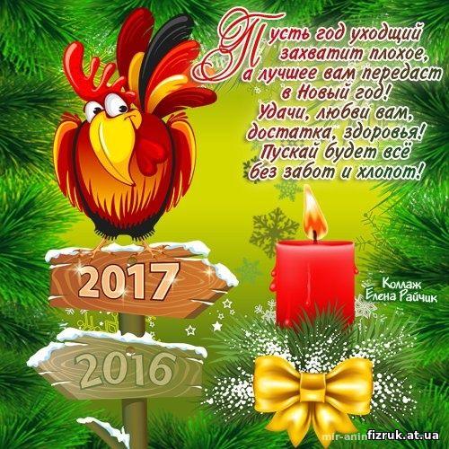 Смс с новым годом 2017 смешные короткие с петухом